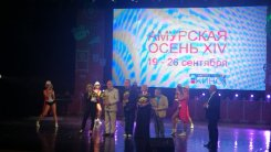 19 сентября в Благовещенске стартовал четырнадцатый Открытый Российский фестиваль кино и театра «Амурская осень»
