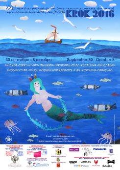 30 сентября — 7 октября. Международный фестиваль анимации «Крок»