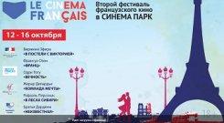 12 — 16 октября. Второй фестиваль французского кино LE CINEMA FRANÇAIS