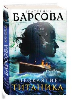 Екатерина Барсова. «Проклятие Титаника»