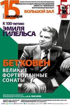 15 октября.К 100-ЛЕТИЮ ЭМИЛЯ ГИЛЕЛЬСА. Бетховен. Великие фортепианные сонаты