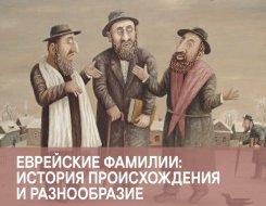 О чем говорят еврейские фамилии