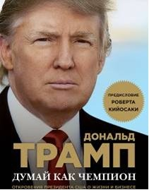 «Дональд Трамп. Думай как чемпион»