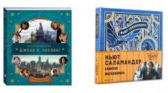 «Волшебный мир Дж. К. Роулинг» и «Ньют Саламандер. Записки магозоолога»