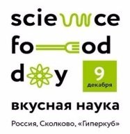 9 декабря. Семейный фестиваль Science Food Day в Сколково