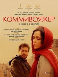 2 февраля в прокате фильм «Коммивояжер» Асгара Фархади обладателя Оскара за лучший иностранный фильм