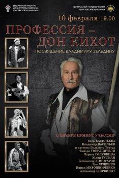 10 февраля. Вечер памяти Владимира Зельдина