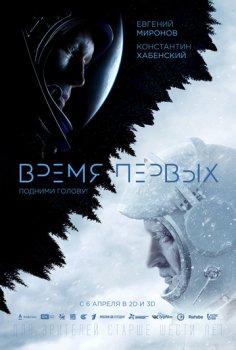 С 6 апреля — «Время первых» — первый масштабный российский фильм о космосе, снятый в формате 3D
