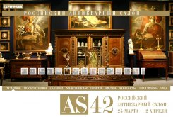 25 марта — 2 апреля. 42-ой Российский Антикварный Салон в Центральном Доме художника