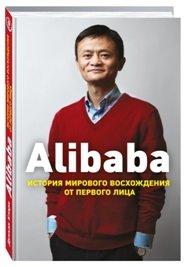 «Alibaba. История мирового восхождения от первого лица»