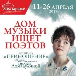 11 — 26 апреля. К 80-летию со дня рождения Беллы Ахмадулиной