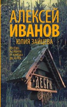 Алексей Иванов, Юлия Зайцева. «Дебри»