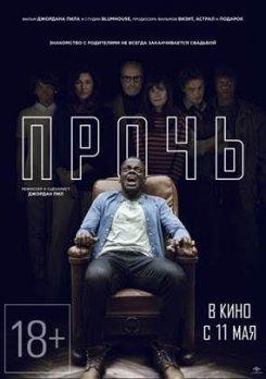 С 11 мая. Фильм «Прочь»