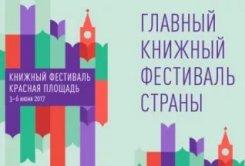 Приглашаем на книжный фестиваль «Красная площадь! 2017