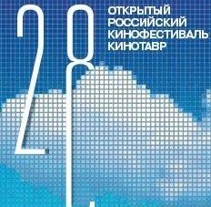 Кинотавр 2017 — лучшее кино России