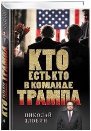 «Кто есть кто в команде Трампа?» Николай Злобин