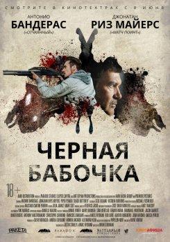 С 8 июня Фильм Брайана Гудмана «Черная бабочка»