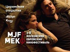 Завтра, 12 июня открывается Третий еврейский кинофестиваль в Москве (12-20 июня)
