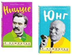 Ницше и Юнг. Комиксы о философии и психологии!
