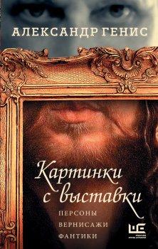 Александр Генис. «Картинки с выставки»