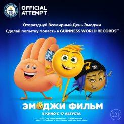С 17 августа. Анимационная комедия «Эмоджи фильм»