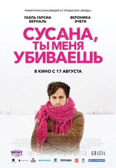 Романтическая комедия «Сусана, ты меня убиваешь»