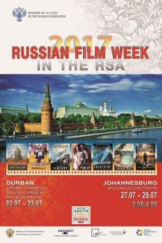 Африканцы увидят российское кино