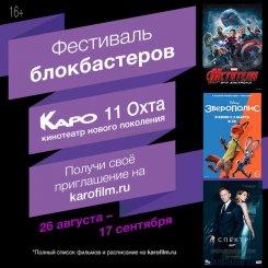 Кинотеатр нового поколения «КАРО 11 Охта» открывается фестивалем блокбастеров