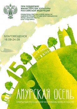С 16 по 24 сентября в Благовещенске наступит 15 «Амурская осень»