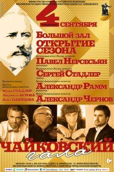 Московская государственная консерватория имени П. И. Чайковского. Открытие сезона