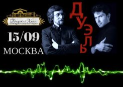 Пекарский и Гусев устроят концерт-дуэль в театре «Градский Холл»