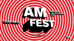 27 сентября — 9 октября. Фестиваль американского кино AMFEST