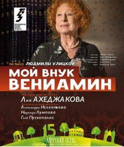 Театральная «Амурская осень»