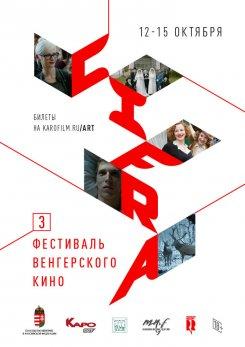 3 фестиваль нового венгерского кино
