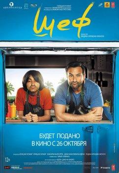 Фильм «Шеф» комедия с индийским колоритом