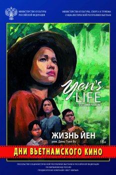 «Дни вьетнамского кино в России»