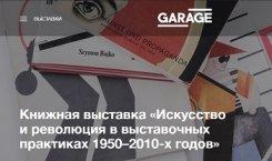Книжная выставка «Искусство и революция в выставочных практиках 1950–2010-х годов»