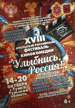 Новый конкурс на фестивале «Улыбнись, Россия!»