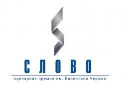 IV церемония вручения сценарной премии «СЛОВО» им. В. Черных