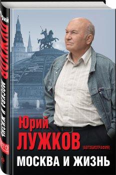 Юрий Михайлович Лужков. «Москва и жизнь»