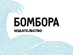 «Эксмо» о новом издательстве — БОМБОРА