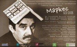 Спектакль «Маркес. Без слов»