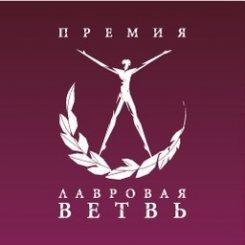 Премия «Лавровая ветвь»-2017 объявляет тройки номинантов