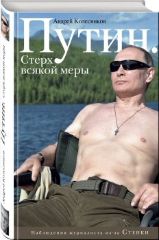 «Путин. Стерх всякой меры». Андрей Колесников