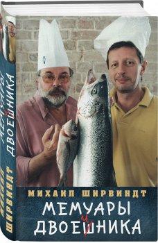 «Мемуары двоечника». Михаил Ширвиндт
