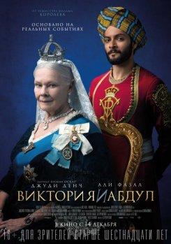 14 декабря в прокат выходит фильм Стивена Фриза «Виктория и Абдул»