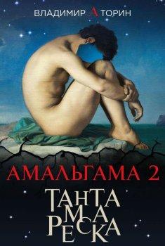 Владимир Торин. Амальгама 2. Тантамареска