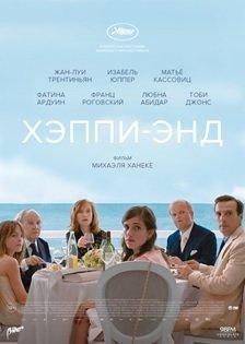 Новый фильм Михаэля Ханеке «Хэппи-энд»