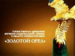 «Золотой Орел»