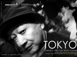 23 января — 4 марта. Токийские истории | Tokyo Stories